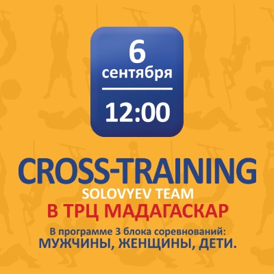 Cross-Training в ТРЦ Мадагаскар - Мадагаскар Чебоксары