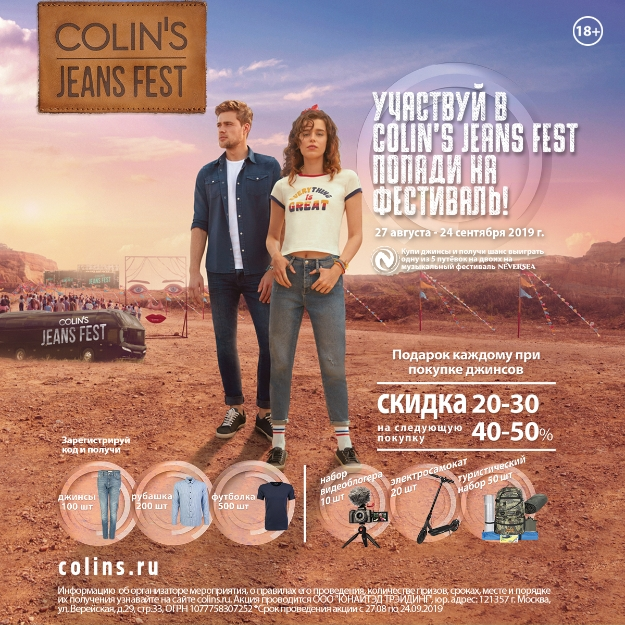 Jeans Fest - 2019 в Colin's - Мадагаскар Чебоксары